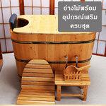 อ่างอาบน้ำไม้ขนาด0.8-1.4เมตร อ่างไม้แช่ตัว ถังไม้ อ่างอาบน้ำญี่ปุ่น อ่างอาบน้ำตั้งพื้น อ่างอาบน้ำกลางแจ้ง อ่างอาบน้ำราคาถูก อ่างสปา อ่างแช่เท้า อ่างล้างเท้าสปา แบบห้องน้ำสวยๆ 0.8-1.4M Japanese Style Wooden Soaking Tub
