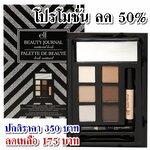 **พร้อมส่งค่ะ+ลด 50%**ELF Beauty Journal สี Natuval Look