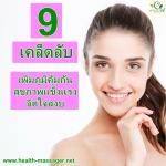 9 เคล็ดลับ เพิ่มภูมิคุ้มกัน ลดอาการหวัด สุขภาพแข็งแรง จิตใจสงบ