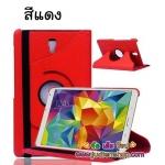 เคสแท็บเอส Tab S 8.4 สีแดง