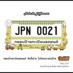 กรอบป้ายทะเบียนรถยนต์ CARBLOX ระหัส JPN 0021 BABY LOVE ( SPECIAL DlE CUT )