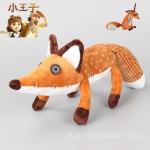 [Preorder] ตุ๊กตาสุนัขจิ้งจอกจากเรื่องเจ้าชายน้อย The little Prince Le Petit Prince