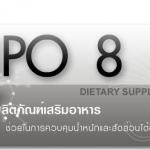 Lipo 8 รีวิว สรรพคุณ ทำไมถึงลดน้ำหนักได้ไว