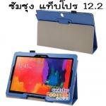 พร้อมส่ง*เคสซัมซุงNote Pro แท็บโปร 12.2 หนัง สีน้ำเงิน (ส่งฟรี EMS)