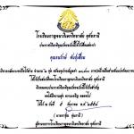 แบ่งปันครั้งที่ ๑ วันที่ 5/12/57 โรงเรียนกาญจนาภิเษกวิทยาลัย จังหวัดอุทัยธานี