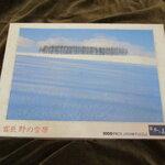 จิ๊กซอว์ 1,000 ชิ้น Furano