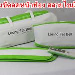 เข็มขัดลดหน้าท้อง รุ่น Losing Fat Slim Belt สั่นแรงมาก (แถมกระเป๋า 1 ใบ) ใช้ไฟบ้าน กำลังแรง