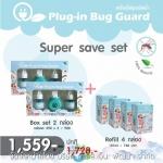 โปรโมชั่น Super Save Set สุดคุ้มเมื่อซื้อเป็น Set พร้อม Refill 4 กล่อง กับ Plug-in Bug Guard 2 กล่อง ราคา พิเศษ 1,559 บาท