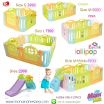 คอกกั้นเด็ก Bpastel รุ่น lollipop by Yayatoy korea ชื่อนี้มีดีอย่างไร..