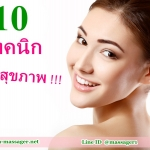 10 เทคนิก หน้าใส หุ่นดี สุขภาพแข็งแรง !!!
