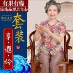 Pre-Order เสื้อผ้าผู้หญิง อายุ 60 up ผ้าพิมพ์ลายสีแดง แขนสั้น คอกลมแต่งระบายที่คอ กระดุมหน้า กางเกงเอวยางยืด