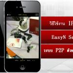 วิธีใช้งาน IP Camera EasyN Series H3 ระบบ P2P ด้วยอุปกรณ์ IOS by Youtube HD