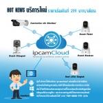 ipcamcloud service บันทึกกล้องวงจรปิดออนไลน์ทั่วไทย