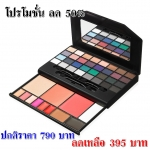 **พร้อมส่งค่ะ+ลด 50%**ELF 44 Piece Beauty clutch eyes lips face ( Beauty Clutch Palette 2 )
