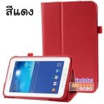 หมดค่ะ ส่งฟรีEMS เคสซัมซุง แท็บ 3 ไลท์ Tab3 Lite สีแดง