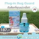 ผลิตภัณฑ์ Plug-in Bug Guard Refill น้ำยาชนิดเติม ขนาด 45 ml ใช้ได้ยาวนานถึง 300 ชม ผ่านการทดสอบและรับรองตามมาตรฐาน อย. วอส.66/2559 ราคา 187 บาท