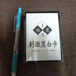 card I S