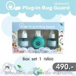 ผลิตภัณฑ์ Plug-in Bug Guard เครื่องไล่ยุงชนิดน้ำจากธรรมชาติ 100 % ตัวช่วยไล่ยุงปราศจากสารเคมี รับรองว่าปลอดภัยกับเจ้าตัวน้อยของคุณแม่และทุกคนในครอบครัว ผ่านการทดสอบและรับรองตามมาตรฐาน อย. วอส.66/2559