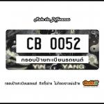 กรอบป้ายทะเบียนรถยนต์ CARBLOX ระหัส CB 0052 ลายYINYANG.