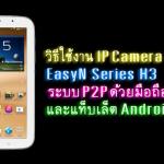 วิธีใช้งาน IP Camera EasyN Series H3 ระบบ P2P ด้วยอุปกรณ์ Android by Youtube HD