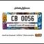 กรอบป้ายทะเบียนรถยนต์ CARBLOX ระหัส CB 0056 ลายลายแนวๆฮิ๊ป thumbnail 1