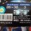 จิ๊กซอว์ 96 ชิ้น Ultraman cosmos2 thumbnail 4