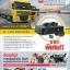 Hikvision Mobile DVR Set สำหรับรถขนส่ง,รถโดยสาร thumbnail 1
