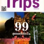 Trips 99 สุดยอดที่เที่ยวในเชียงใหม่