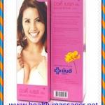 ครีมกระชับทรวงอกยันฮี ครีมเพิ่มขนาดทรวงอก (หลอด 100 กรัม) Breast Cream