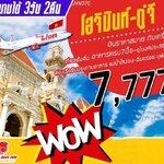 เวียดนามใต้ โฮจิมิน มุยเน่ 3 วัน 2 คืน บิน SL ว้าว