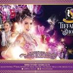 ทิฟฟานีโชว์ พัทยา Tiffany Show บัตรราคาพิเศษ