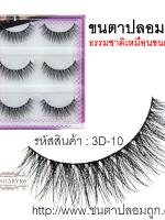 3D-10 ขนตาปลอม 3D ธรรมชาติเหมือนขนตาจริง แพค 3 คู่