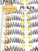 FS-K24 ขนตาปลอม แฟนซี หลายสี (ขายปลีก)