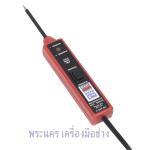 โพรบสำหรับงานตรวจซ่อมรถยนต์ PP1 (6-24V Auto Probe with 4.5mtr Cable)