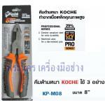 คีมด้ามหนา Koche ใช้ 3 อย่าง ขนาด 8 นิ้ว (KP-M08)