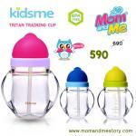 KidsMe Training Cup แก้วหัดดื่มหลอดดูด Tritan
