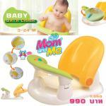 เก้าอี้อาบน้ำเด็กน้อย  สำหรับน้อง 3-24 เดือน babylove baby bath chair สามารถปรับได้สองระดับตามรูป เหมาะสำหรับอาบน้ำ หมดปัญหาเวลาสระผมเด็กน้องคะ หรือจะไว้ทานอาหารเสริมตอน 6 เดือนก็ได้ค่ะ