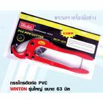 กรรไกรตัดท่อ PVC WINTON รุ่นใหญ่ ขนาด 63 มิล