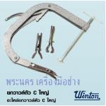 ยกวาวล์ตัว C ใหญ่ WINTON/SARIA