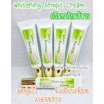 ครีมทารักแร้ขาว (Whitening Armpit Cream)