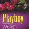 ซีรีย์ชุด Playboy ร้อยเล่มเกวียน : ครบชุด 3 เล่ม 3 นักเขียน ราคาพิเศษ