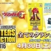 Vanguard G Booster Box - Fighter Collection 2016