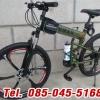 รถจักรยานพับได้ฮัมเมอร์เอ็กซ์ล้อแม็กซ์ HUMMER X Folding Bike 24-Speed (สีเขียว)