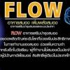 FLOW ผลิตภัณฑ์บำรุงสมองและระบบประสาทเสริมความจำ สร้างสมาธิ
