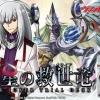 [Pre-Order]Vanguard G Trial Deck 05 : Fateful Star Messiah