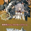 "Weiss Schwarz Booster Box - Kantai Collection -Kan Colle- ""Touchaku! Oushuu akra no Zouha Kantai"""