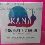 Kana Mask DNA มาส์กหอยปลาดาว ราคาถูก ขายส่ง ของแท้