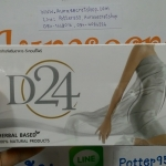 D24 ดี-ทเวนตี้โฟร์ อาหารเสริมลดน้ำหนัก ญาญ่าหญิง รฐา ราคาถูก ขายส่ง ของแท้