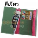 หมดค่ะ เคส IPHONE 5 กระเป๋าถือ สีเขียว (ส่งฟรี EMS)