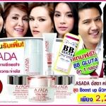 ASADA SET (อัสดา เซ็ต) Asada cream only over night  ชุดบำรุงผิวขาวใส